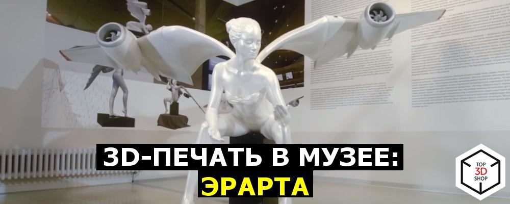 3D-печать в музее: Эрарта - 1