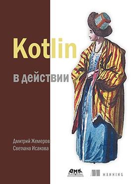 Kotlin in Action вышел на русском языке - 1