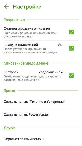 Обзор смартфона ASUS ZenFone 4 Selfie - 62
