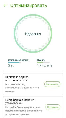 Обзор смартфона ASUS ZenFone 4 Selfie - 65