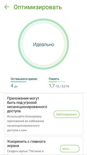 Обзор смартфона ASUS ZenFone 4 Selfie - 66