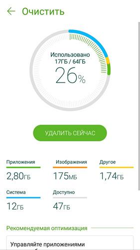 Обзор смартфона ASUS ZenFone 4 Selfie - 70