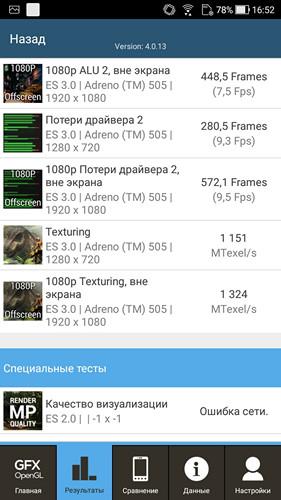 Обзор смартфона ASUS ZenFone 4 Selfie - 77