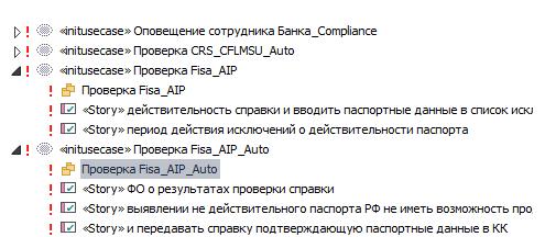 Единый репозиторий для управления Enterprise Architecture - 8