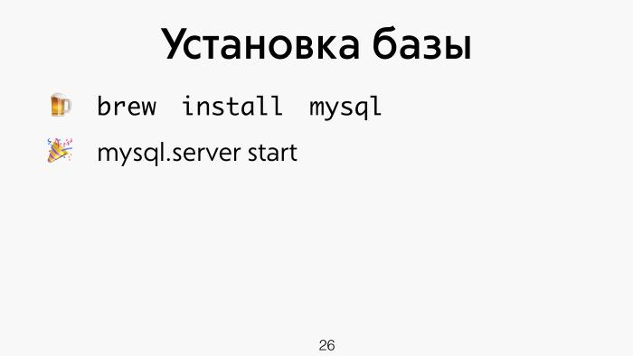 API на Swift за пять минут. Лекция в Яндексе - 8