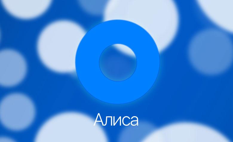 С «Алисой» уже можно пообщаться в приложении «Яндекс» и в бета-версии Голосового помощника для Windows