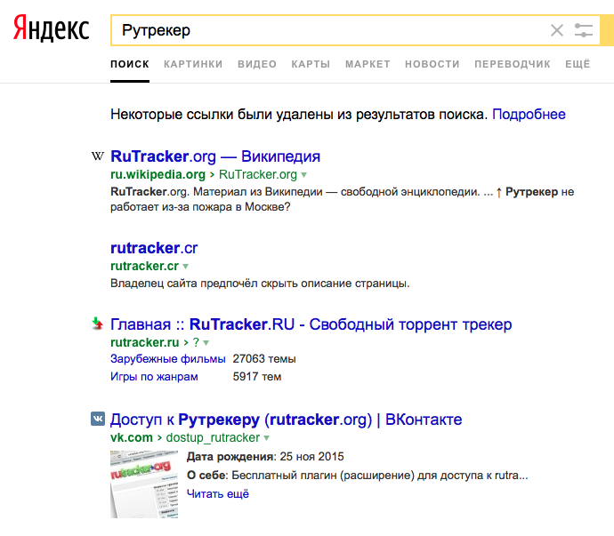 Роскомнадзор потребует у поисковых систем удалять из выдачи «навечно» заблокированные сайты - 2