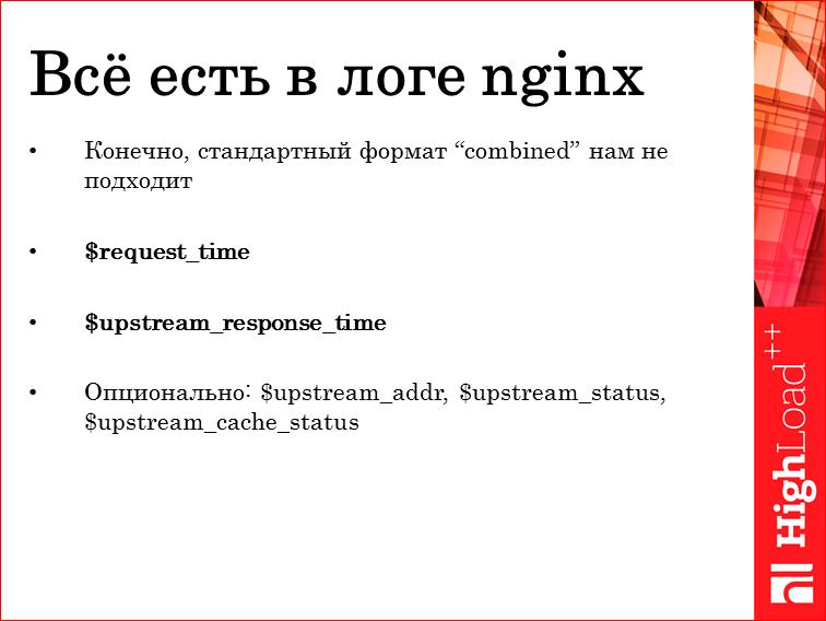 Мониторинг всех слоев web проекта - 12