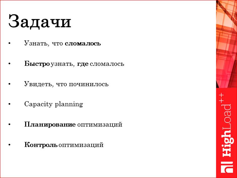 Мониторинг всех слоев web проекта - 2