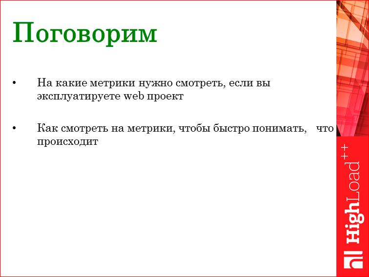 Мониторинг всех слоев web проекта - 3