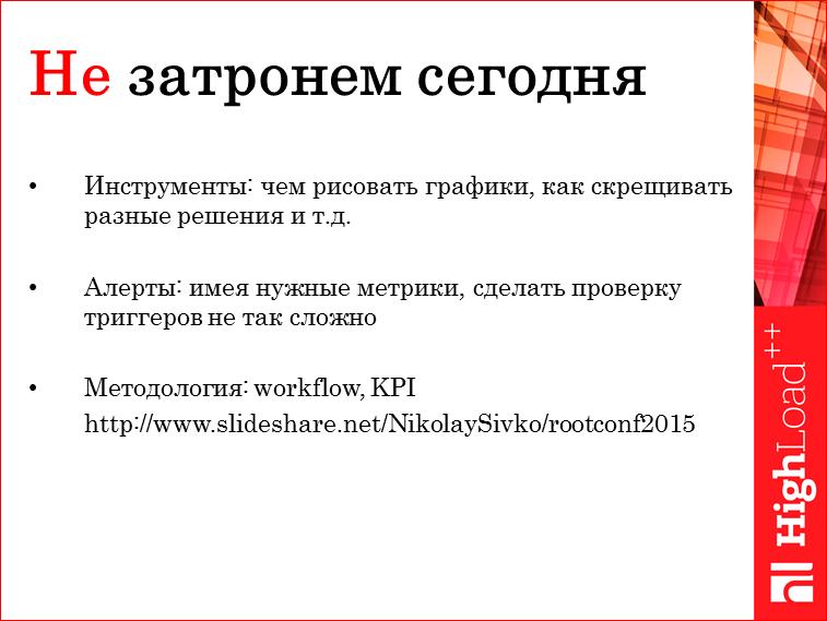 Мониторинг всех слоев web проекта - 4