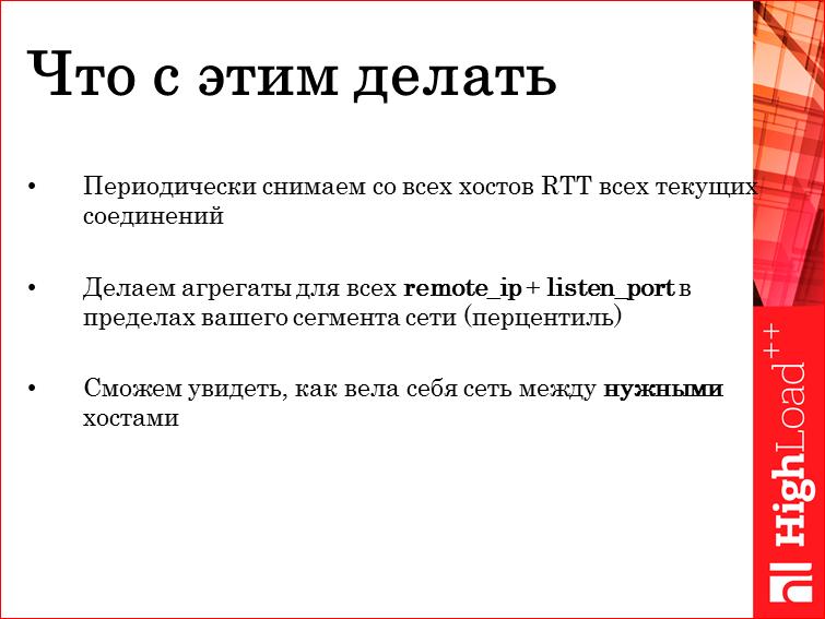 Мониторинг всех слоев web проекта - 42