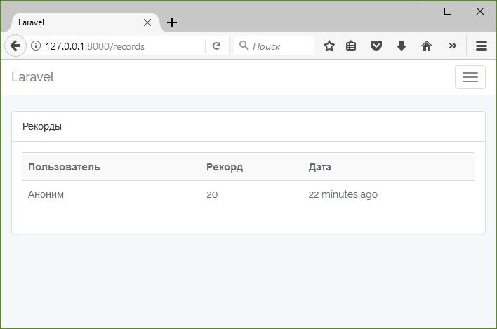 Добавление рекордов с OAuth 2: Laravel Passport + Unity. Часть 1 - 3