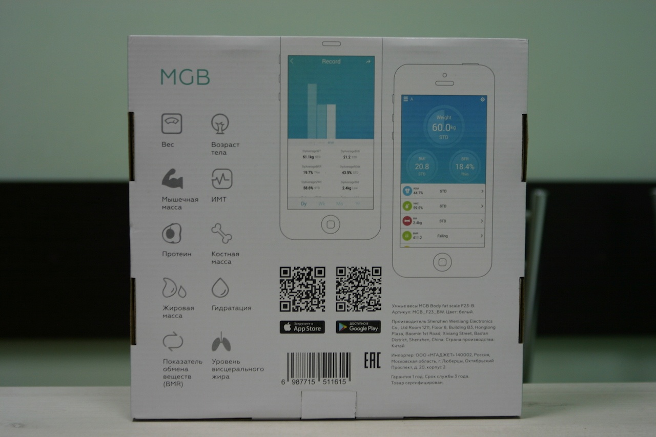 Умные весы MGB: что нового? - 5