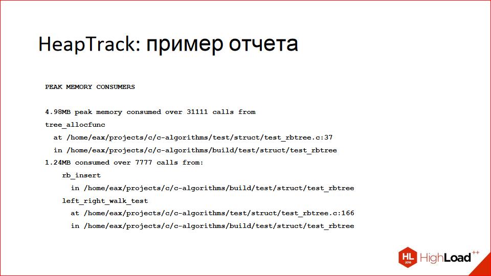 Профилирование кода на C-С++ в *nix-системах - 21