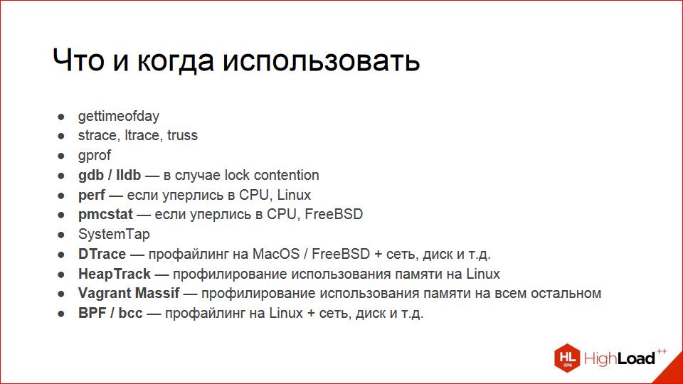 Профилирование кода на C-С++ в *nix-системах - 25