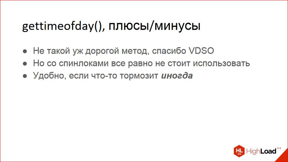 Профилирование кода на C-С++ в *nix-системах - 5