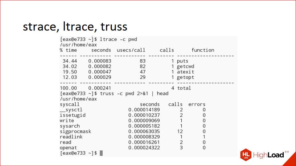 Профилирование кода на C-С++ в *nix-системах - 6