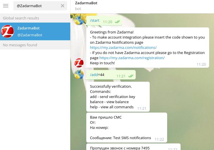 SMS в Telegram или интеграция мессенджеров и IP-телефонии - 1