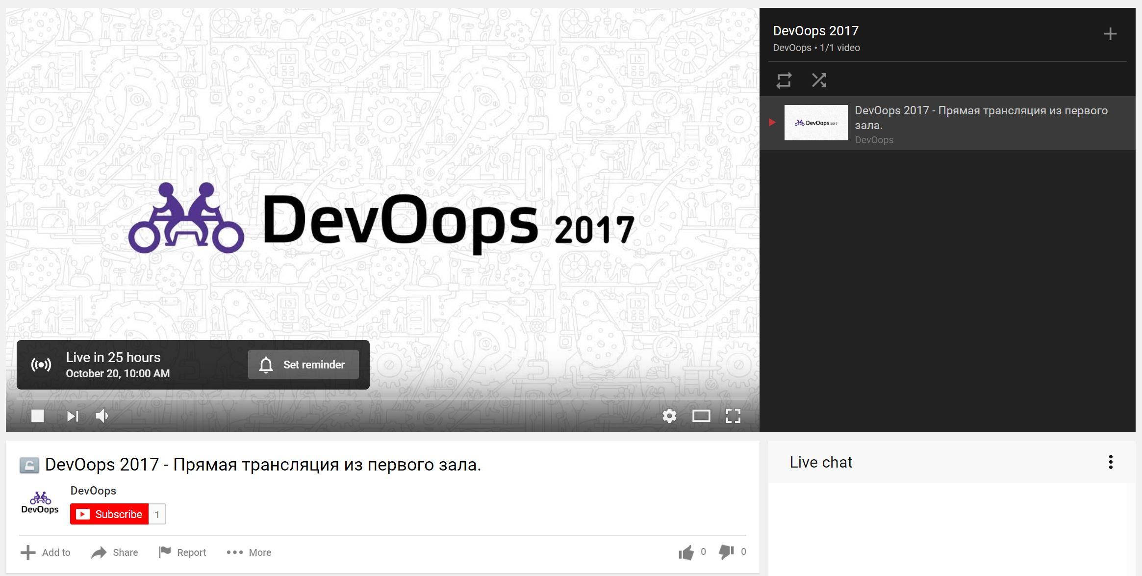 Бесплатная YouTube-трансляция DevOps-конференции DevOops 2017 - 1