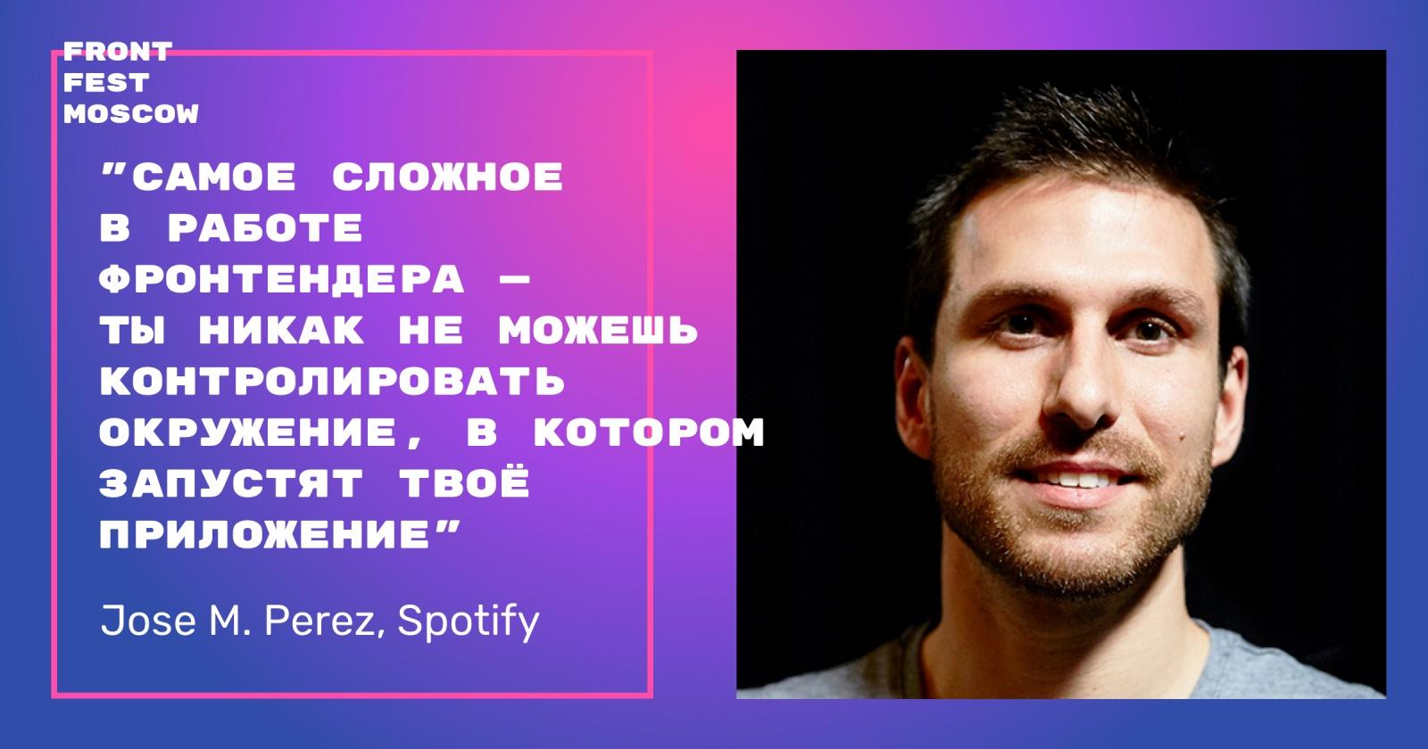 Жизнь фронтендера в Spotify - 1