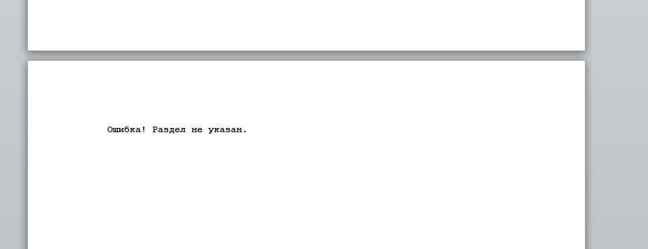 Началась новая атака с эксплойтом для Word - 5