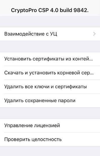 Защищаем мобильное приложение с помощью «КриптоПро»: пошаговая инструкция - 12