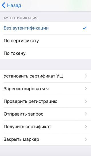 Защищаем мобильное приложение с помощью «КриптоПро»: пошаговая инструкция - 13