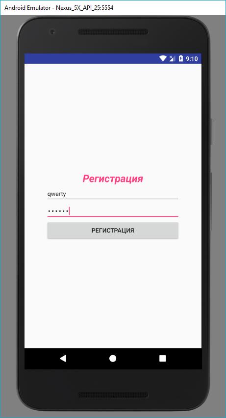 Мобильный мессенджер обмена мгновенными сообщениями - 2