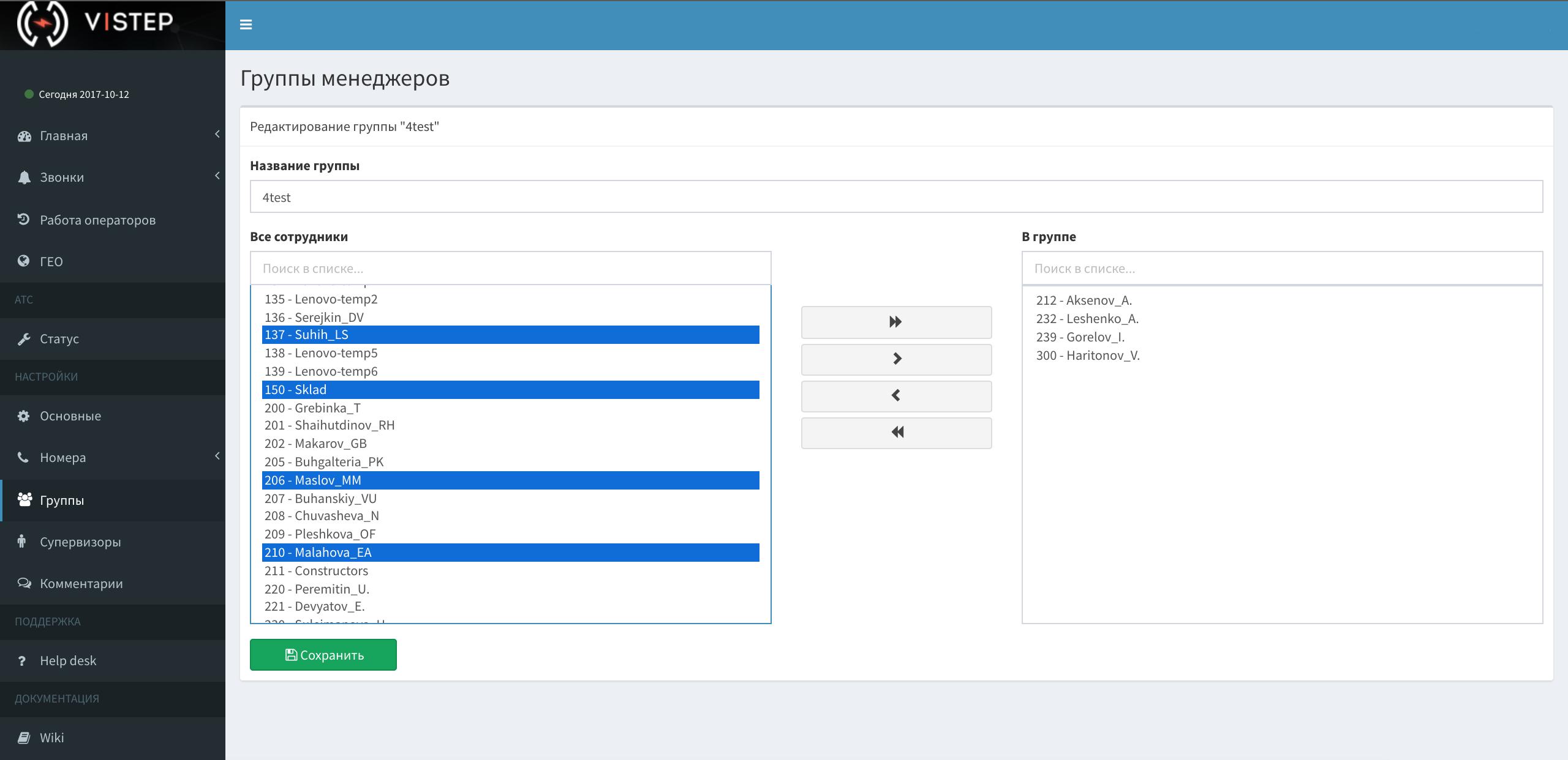 Web-интерфейс для вашей Asterisk. Статистика для call-центров, отделов продаж, прослушивание звонков и многое другое - 31