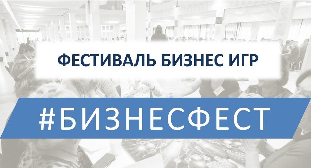 Фестиваль бизнес-игр в ВШБИ - 1