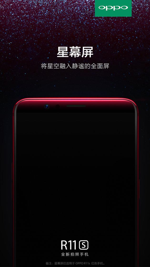 Смартфон Oppo R11S будет изготовлен с использованием технологии Star Screen