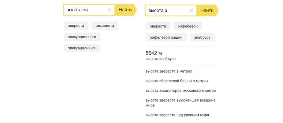 Как мы обновили поисковые подсказки в Яндексе и нашли для них правильную метрику - 8