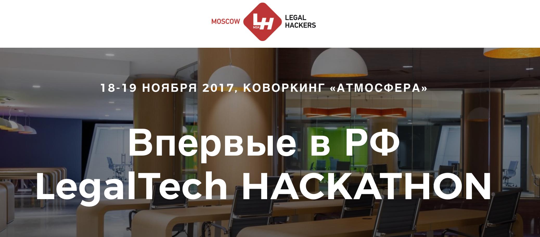 18–19 ноября 2017 года в Москве в коворкинг-центре «Атмосфера» пройдёт первый в России Legal Tech хакатон - 1