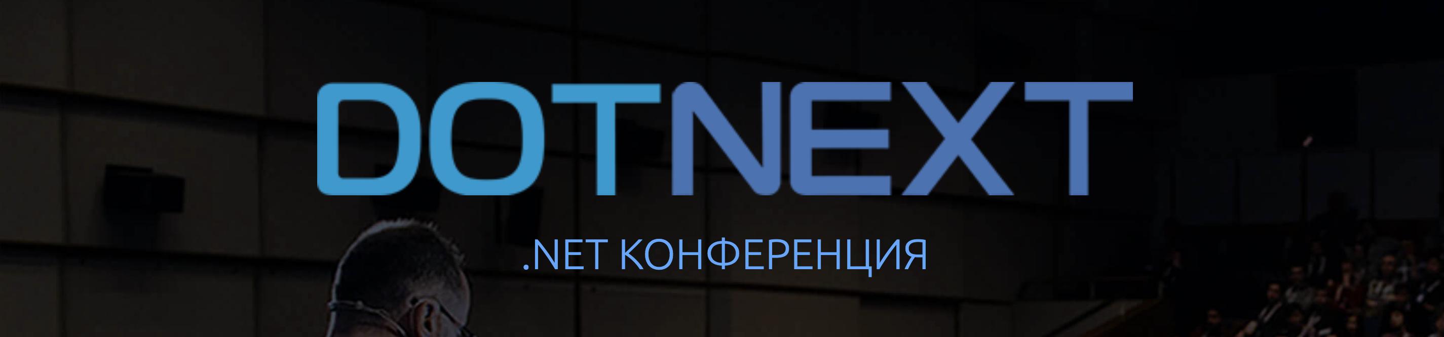 DotNext 2017 Moscow: возвращение хардкора - 1