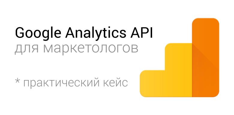 Google Analytics API для маркетолога на практическом примере - 1