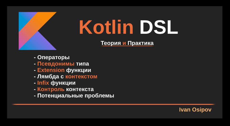Kotlin DSL: Теория и Практика - 1
