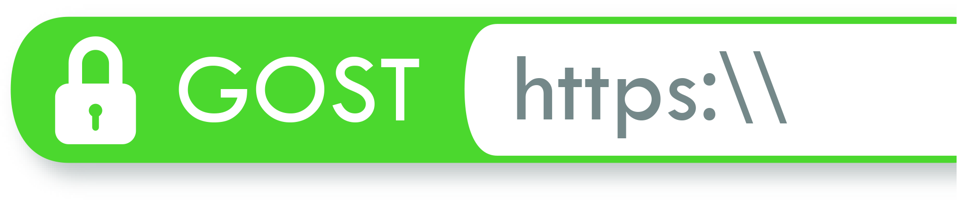 TLS 1.2 и новый ГОСТ - 1