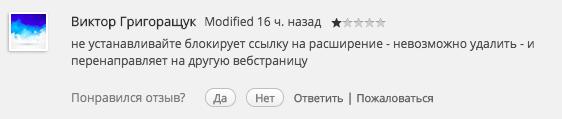 Эволюция вредоносных расширений: от любительских поделок до стеганографии. Опыт команды Яндекс.Браузера - 15