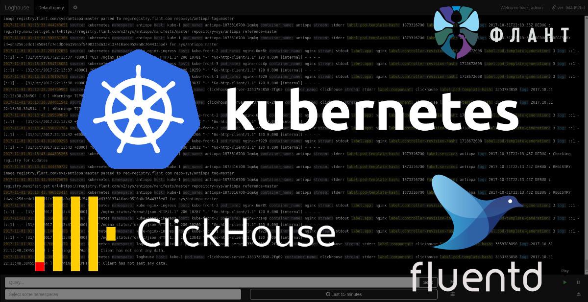 Представляем loghouse — Open Source-систему для работы с логами в Kubernetes - 1