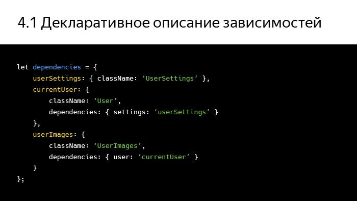 Инверсия зависимостей в мире фронтенда. Лекция Яндекса - 10