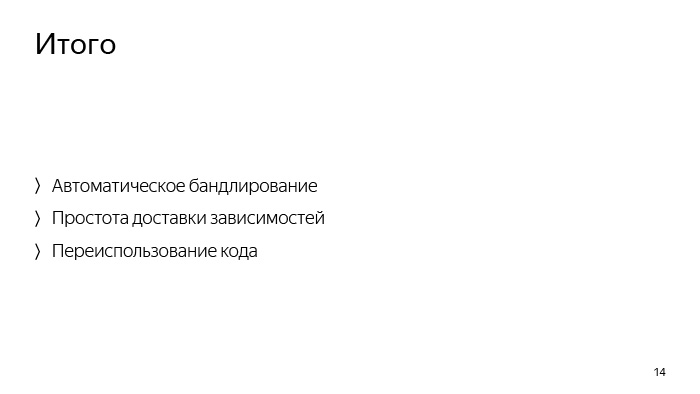 Инверсия зависимостей в мире фронтенда. Лекция Яндекса - 12