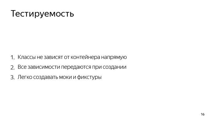 Инверсия зависимостей в мире фронтенда. Лекция Яндекса - 14