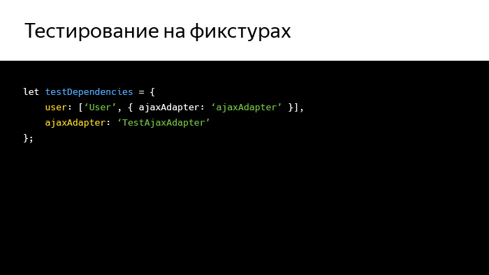 Инверсия зависимостей в мире фронтенда. Лекция Яндекса - 17
