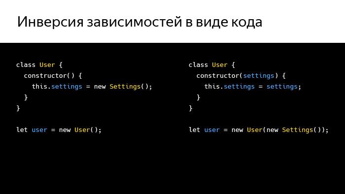 Инверсия зависимостей в мире фронтенда. Лекция Яндекса - 2