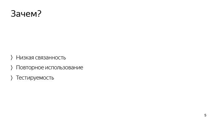 Инверсия зависимостей в мире фронтенда. Лекция Яндекса - 3
