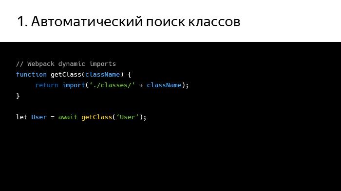 Инверсия зависимостей в мире фронтенда. Лекция Яндекса - 7