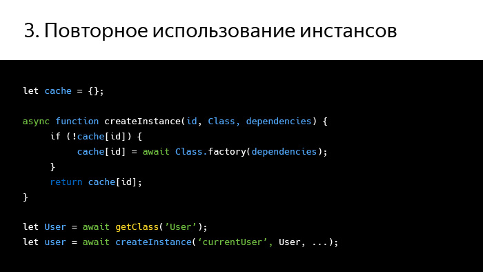 Инверсия зависимостей в мире фронтенда. Лекция Яндекса - 9