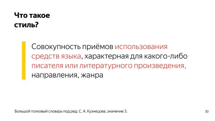 Sir Markdown. Лекция Яндекса - 9