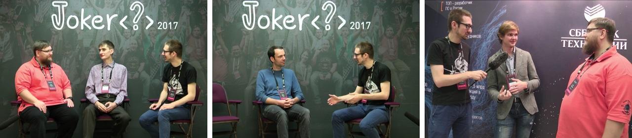 Конференция Joker 2017: удивительные истории - 12